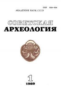 Советская археология 1989 №01