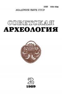 Советская археология 1989 №02