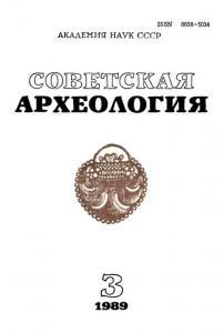 Советская археология 1989 №03