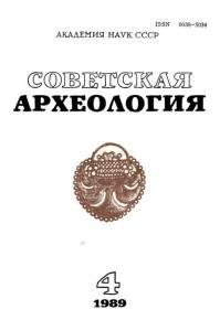 Советская археология 1989 №04