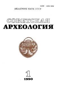 Советская археология 1990 №01