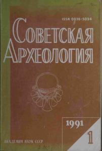 Советская археология 1991 №01