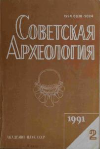 Советская археология 1991 №02