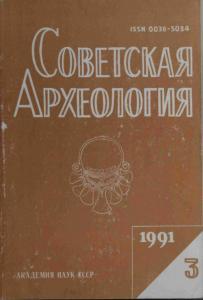 Советская археология 1991 №03