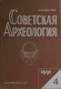 Советская археология 1991 №04