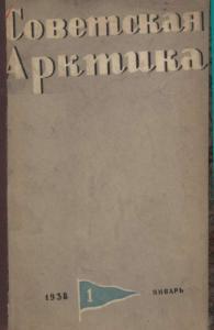 Советская Арктика 1938 №01