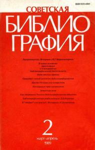 Советская библиография 1989 №02
