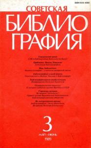 Советская библиография 1989 №03