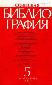 Советская библиография 1989 №05