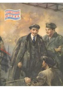 Советский моряк 1960 №06