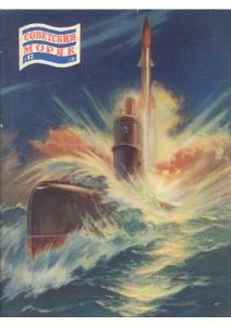 Советский моряк 1960 №13