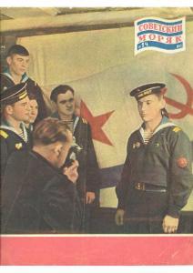 Советский моряк 1960 №14