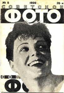 Советское фото 1926 №05
