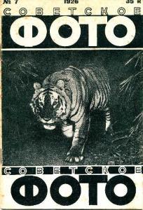 Советское фото 1926 №07
