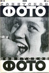 Советское фото 1926 №08