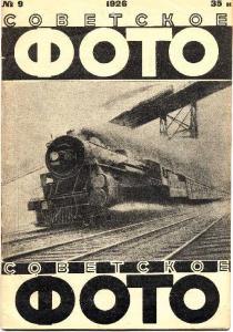 Советское фото 1926 №09
