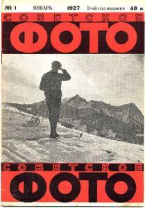 Советское фото 1927 №01