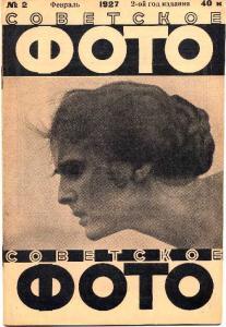 Советское фото 1927 №02
