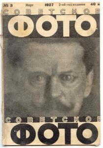 Советское фото 1927 №03