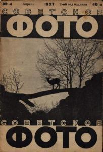 Советское фото 1927 №04