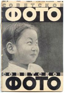 Советское фото 1927 №05