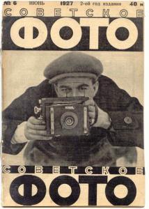 Советское фото 1927 №06