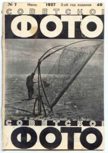 Советское фото 1927 №07