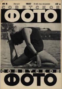 Советское фото 1927 №08