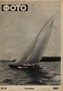 Советское фото 1927 №09