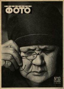 Советское фото 1927 №10