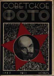 Советское фото 1927 №11