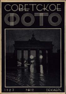 Советское фото 1927 №12