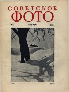Советское фото 1928 №01