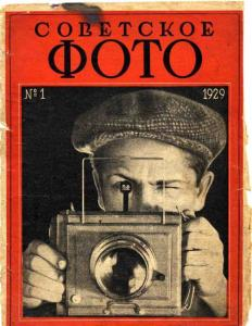 Советское фото 1929 №01