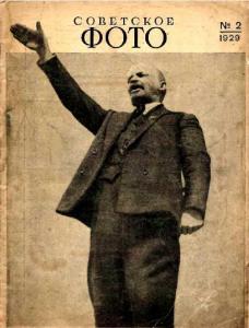 Советское фото 1929 №02