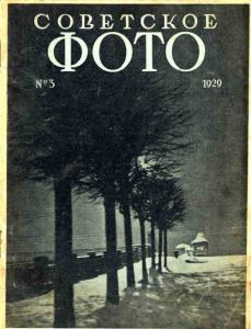 Советское фото 1929 №03