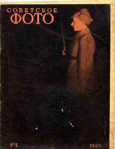 Советское фото 1929 №04