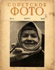 Советское фото 1929 №05