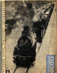 Советское фото 1929 №06