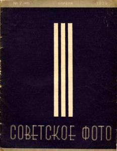 Советское фото 1929 №07