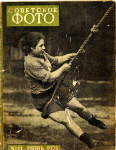 Советское фото 1929 №11