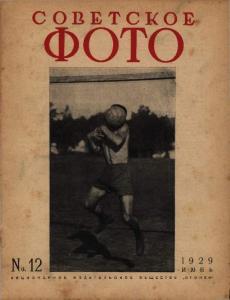 Советское фото 1929 №12