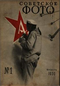 Советское фото 1930 №01