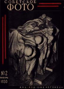 Советское фото 1930 №02