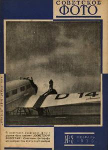 Советское фото 1930 №03