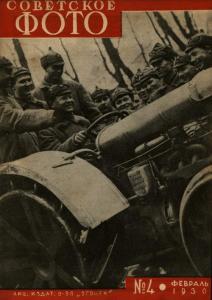 Советское фото 1930 №04
