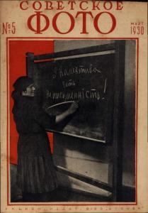 Советское фото 1930 №05