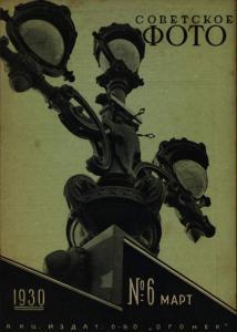 Советское фото 1930 №06
