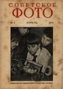 Советское фото 1930 №07