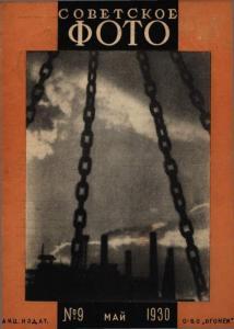 Советское фото 1930 №09
